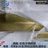 蘇州201不鏽鋼彩色管,玫瑰金不鏽鋼管生產廠家