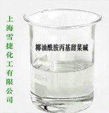 椰油酰胺丙基甜菜碱(30%)
