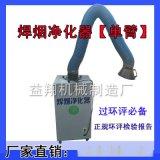 單臂 雙臂焊煙淨化器設備移動式工業煙霧淨化器焊煙除塵器