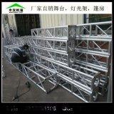6061铝合金桁架/厂家直销铝合金300灯光架/舞台背景铝架