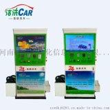 郑州洁洗卡全自动自助投币刷卡微信智能自助洗车机