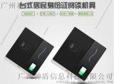 中控ID200三合一身份证阅读器 指纹+身份证+IC读卡器