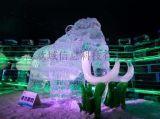 欢域科技可定制冰雕展设备出租