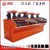 厂家直销SF/XJK矿用浮选机/单槽浮选机/金属浮选机