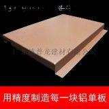 厂家定制勾搭式木纹铝单板 外墙氟碳铝单板幕墙