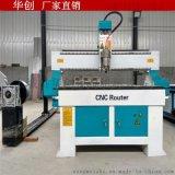 家具雕刻机木工雕刻机 数控木工雕刻机 CNC雕刻机