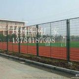北京足球场围栏网采购在哪 护栏网厂家 首选飞创