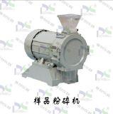 山东普创仪器 土壤粉碎机 型号:FSD-100