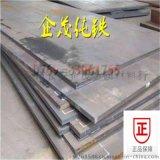 太钢DT4C规格齐全纯铁板