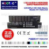 浩泰正品高清VGA矩阵12进18出VGA拼接屏8X16矩阵切换器/