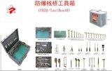 防爆棧橋工具箱(FBZQ-ToolBox48)