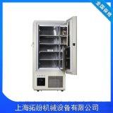 上海拓紛批發超低溫冰箱