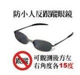 反跟蹤眼鏡