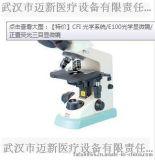 CFI 光学系统/E100光学显微镜/正置荧光三目显微镜