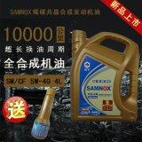 宏牛烯碳共晶合成发动机油5W-40正品汽油柴油发动机润滑油4L装
