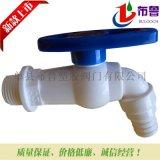 全塑新料PVC水龙头洗衣机全塑新料水嘴新款可外贸出口预定