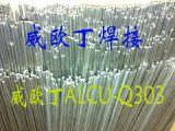 铜铝药芯焊丝低温铝药芯焊丝ALCU-Q303