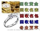 石家庄全城超高价回收各种奢侈品名表名包钻石金条可抵押典当