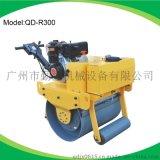供应QD-R300手扶式振动碾