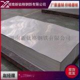 热镀锌板 镀锌花纹板 镀锌钢板 热镀锌加工 品质保证