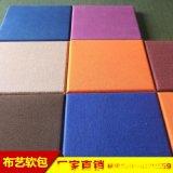墙体布艺软包吸音板生产厂家