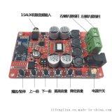 TDA7492蓝牙4.0功放板2*50W 2.0数字功放板 CSR8635蓝牙 AUX输入