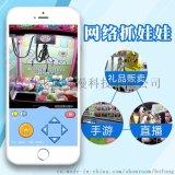 步风动漫 模拟线上远程抓娃娃 手机网上操控抓娃娃直播视屏app 手机支付