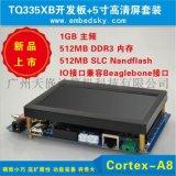 TI工控TQ_AM335XB工业级开发板+5寸高清电容屏嵌入式套装