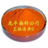 龙丰化工-迷信染料-100%-直接冻黄G