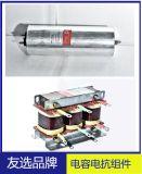 友选 电容电抗组件低至21.7元/千乏 60容量 铝线