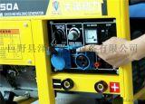 管道工程250A汽油发电电焊机