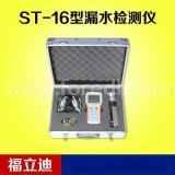 ST-16型數位式漏水測漏儀