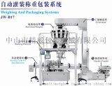 组合称 多功能颗粒包装机 爆米花高速灌装包装机