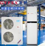 英鵬格力 防爆櫃式2p 空調 加工制造廠用防爆櫃式空調