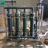 浙江洁康矿泉水山泉水超滤机组设备纯水机