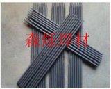 优质高合金耐磨焊条生产厂家