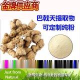 西安 巴戟天提取物生产厂家 可定制纯粉