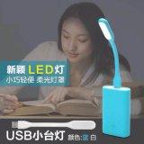 小米同款LED隨身燈 USB2.0 攜帶方便 筆記本USB燈新款 大量供應