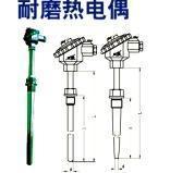 耐磨热电偶WRP-430MQ