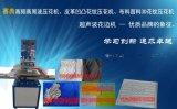 针织布料3D炫彩立体凹凸压花机2015最新款3D压花机