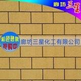 三星外墙饰面彩色质感装饰砂浆