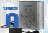 唯创电子WT 电梯语音报站器 电梯报层器 语音广告机 电梯MP3 电梯配件 电梯及配件