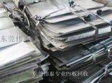 东莞虎门专业印刷厂废PS板回收. 废铝基板回收. 废铝模高价回收