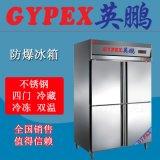 实验室防爆冰箱400L,不锈钢防爆冰箱