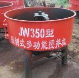 常青供应JW系列砂浆搅拌机 混凝土搅拌机