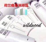 新款荷兰艾优wildwood-瘦身沐浴露厂现货秒发