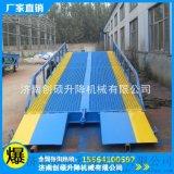 长春登车桥6吨 8t 10T移动式登车桥 集装箱卸货平台  叉车斜坡