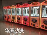 广州华图动漫娃娃机商业综合体