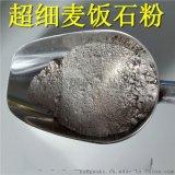 供應燕國化妝品級麥飯石粉 面膜用超細麥飯石粉