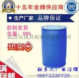 γ-丁内酯|gamma-丁内酯|96-48-0|供应γ-丁内酯